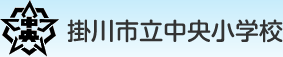 掛川中央小学校ブログ